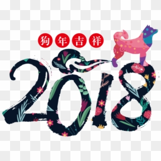new year png png transparent for free download pngfind pngfind