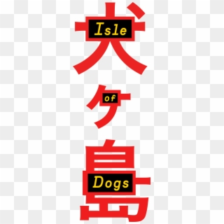 Isle Of Dogs Isle Of Dogs Movie Poster Hd Png Download 422x1186 5763579 Pngfind